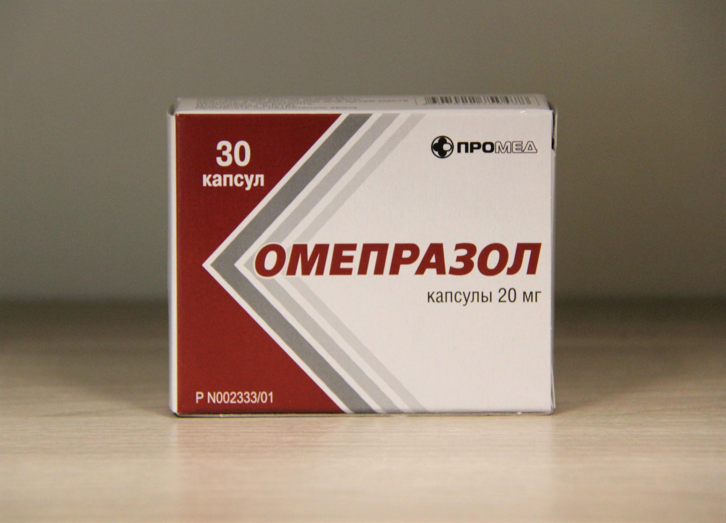 омепразол 20 мг для чего назначают